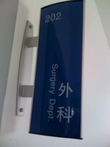 """Die einzelnen Stationen haben teilweise abenteuerliche Namen. Im """"surgery department"""" wird aber zum Glück nicht wirklich operiert."""